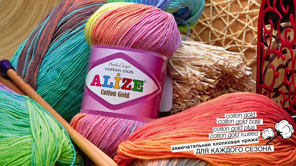 Лучший интернет-магазин пряжи для вязания 209